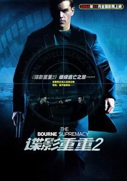 评论:《谍影重重2》和《烈火雄心》对决的意义