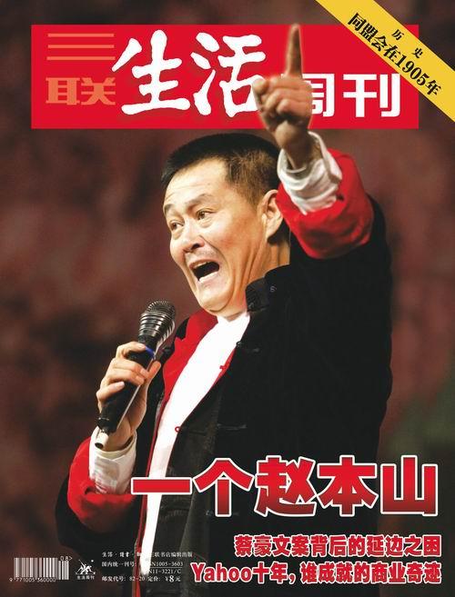 三联生活周刊:赵本山,快乐制造(附图)