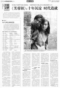 中国电影百年名人堂:刘晓庆天生就是明星