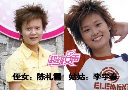 红网:超女李宇春的侄女就该是超女?