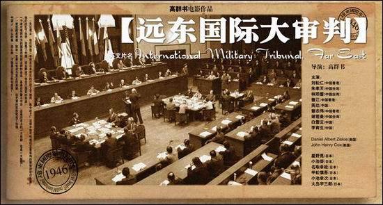 《东京审判》:尊严无价,勿忘国耻!