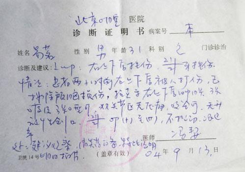 图文:造型师易茗遭两男子暴打被紧急送往医院(8)