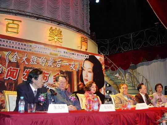"""图文:""""金大班""""上海登场刘晓庆排话剧(1)"""