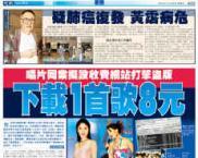 组图:香港各大媒体报道黄�病逝消息