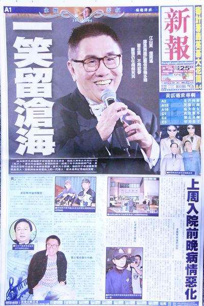 图文:香港各大媒体报道黄�病逝消息(8)