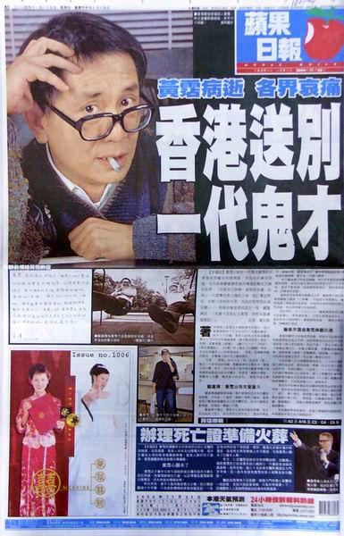 图文:香港各大媒体报道黄�病逝消息(10)