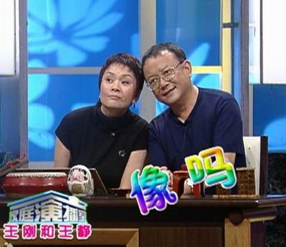 组图:十大快乐明星家庭评选--王刚和妹妹