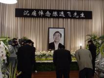 组图:陈逸飞家人设立灵堂生前好友前来吊唁