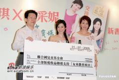 组图:梁咏琪杨采妮推出交换日记捐助慈善事业