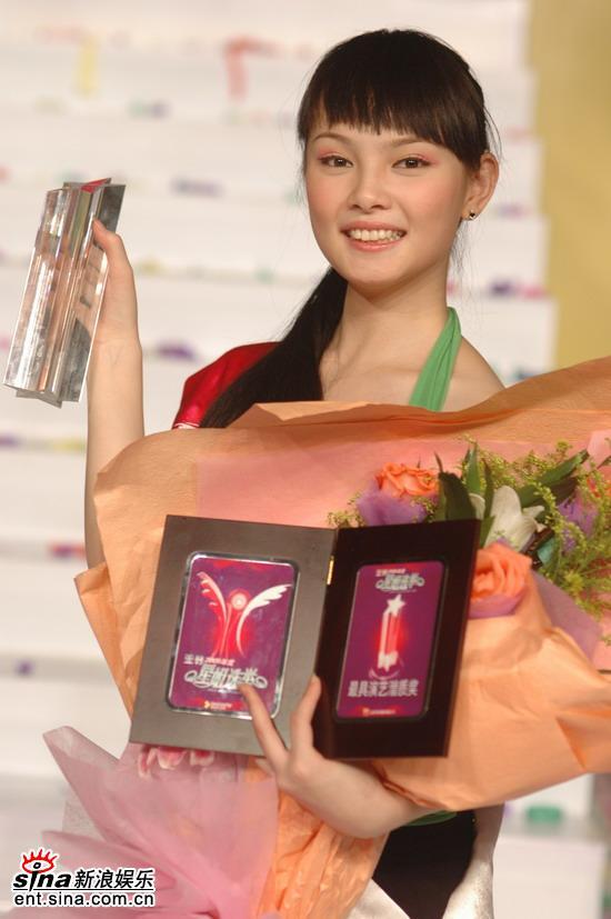 图文:星姐最具演艺潜质奖揭晓--邹娜三奖临门