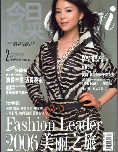 资料图片:张静初杂志封面照片展现多面风采(5)
