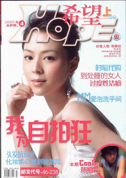 资料图片:张静初杂志封面照片展现多面风采(7)