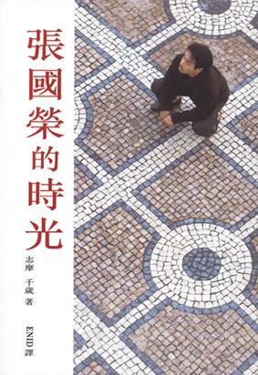 资料图片:张国荣书刊之-《张国荣的时光》
