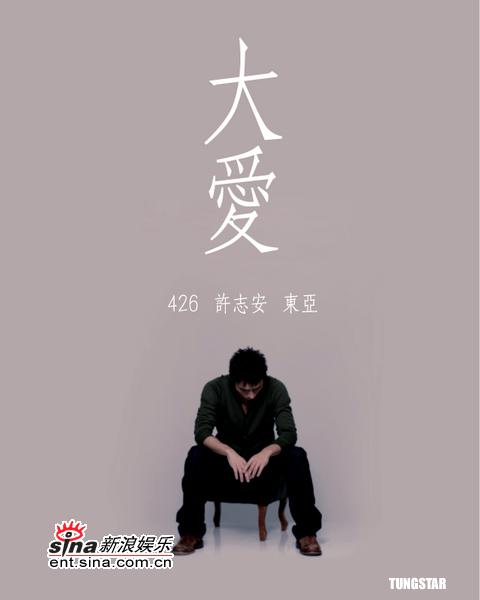 4月27日最酷男星:许志安推出新单曲《大爱》