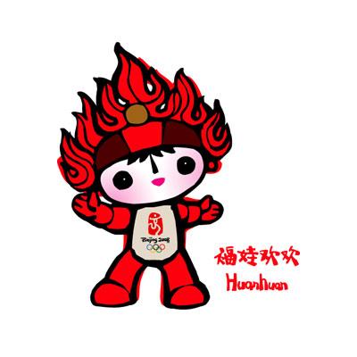 资料:北京2008年第29届奥运会吉祥物-福娃欢欢
