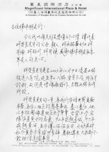吴宗宪代表柯受良家属致辞 感谢各界关心(组图)