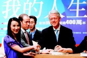 萧蔷/克林顿与萧蔷(左一)握手