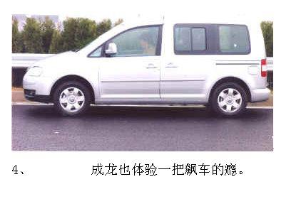 成龙成为一汽大众Caddy形象代言人(组图)