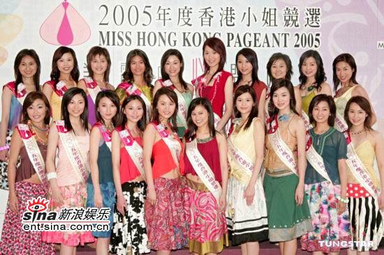 组图:2005年度香港小姐20位候选佳丽正式亮相