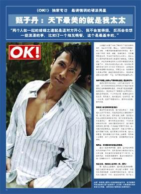 《OK!》独家专访:最讲情调的硬派男星甄子丹