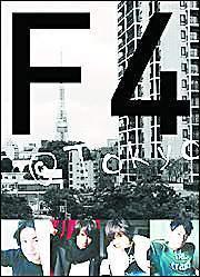 F4日本抢钱计划启动10万fans加入国际歌迷会
