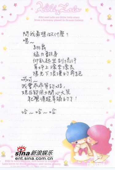 组图:志玲家中养伤为粉丝回信蔡康永耐心等待