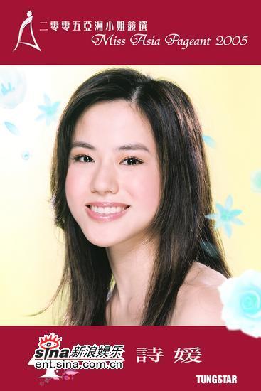 图文:《2005亚洲小姐竞选》总决赛-4号袁诗媛