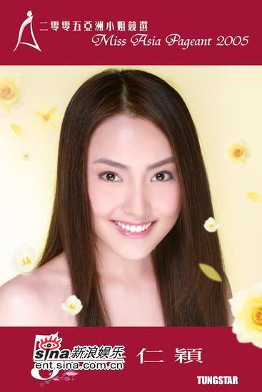 图文:《2005亚洲小姐竞选》总决赛-5号洪仁颖