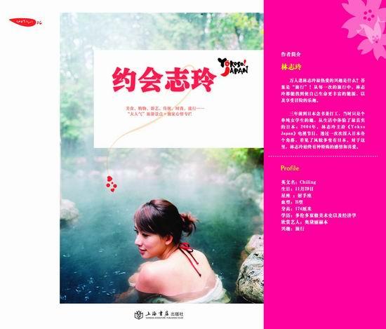 林志玲写新书打趣:马踢我因我太马不停蹄(图)
