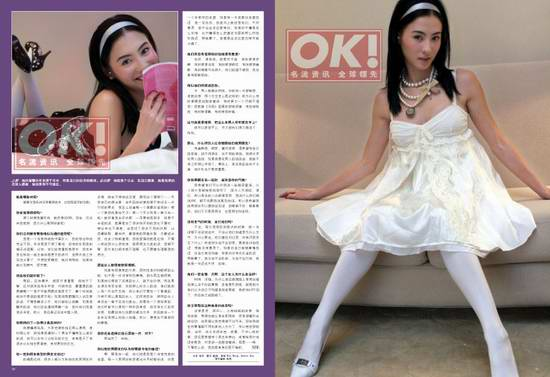 《OK!》独家专访张柏芝:有人知道真的我就够了