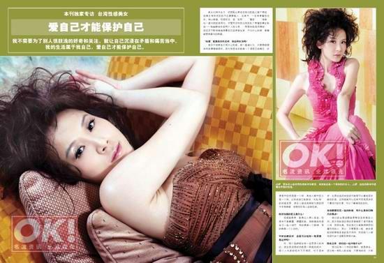 《OK!》独家专访萧蔷:爱自己才能保护自己
