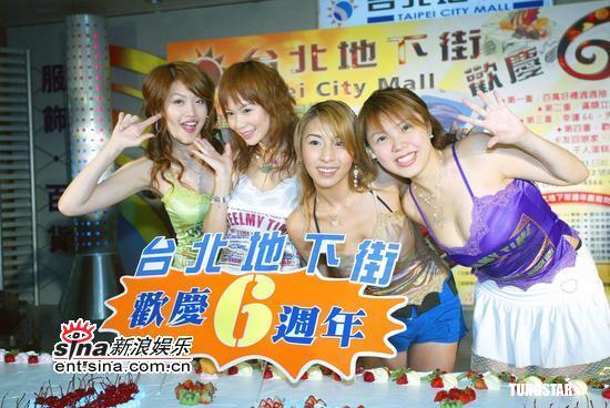 组图:女F4出席庆祝活动与千人共享美味蛋糕
