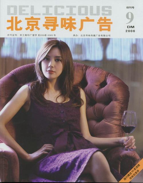 """组图:""""娇媚公主""""周伟童魅惑写真-紫色浪漫"""