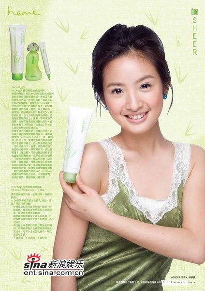 组图:林依晨代言化妆品 百变美人秀漂亮秘密图片