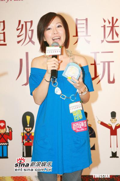 组图:孙耀威关心妍等超级玩具迷捐出物品拍卖