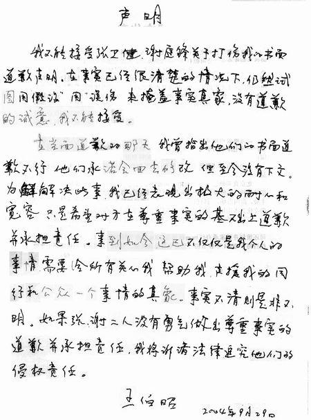 演员王伯昭就张卫健、谢霆锋道歉发表声明(图)