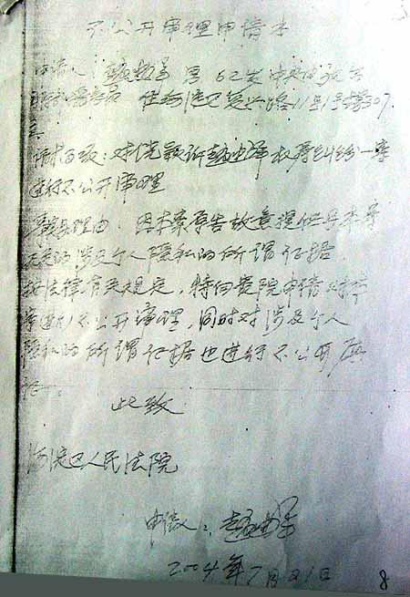 """图文:赵忠祥提交法院的""""不公开审理申请书"""""""