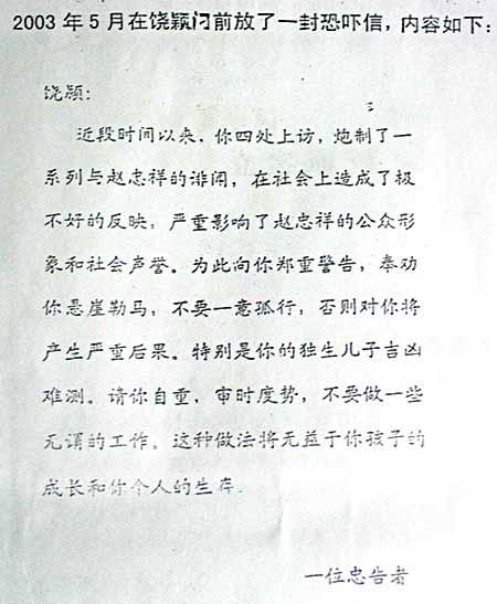 图文:饶颖2003年5月收到的一封恐吓信