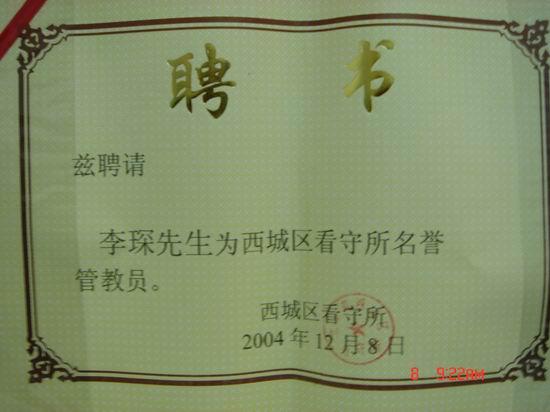李琛被看守所聘为名誉管教员击破嫖娼谣言(图)