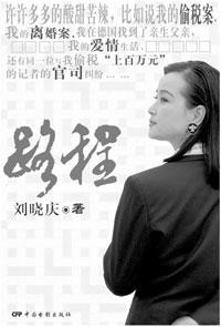 刘晓庆出文集引发争议评论家称其侮辱文学(图)