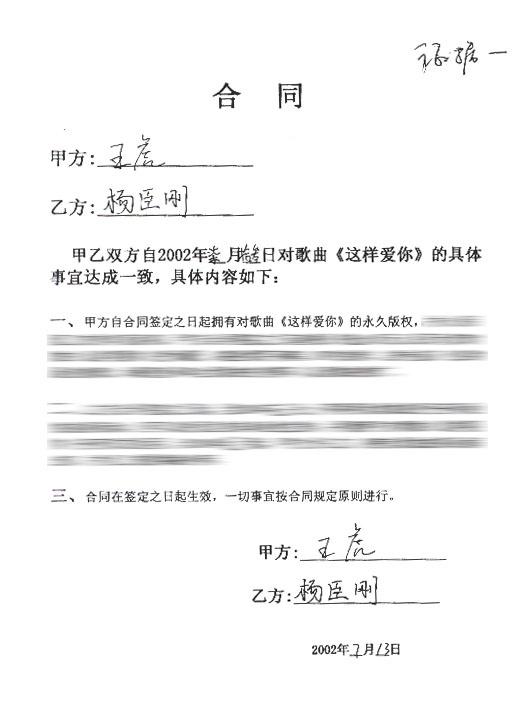 王虎与杨臣刚针锋相对称将追加索赔2400万(图)