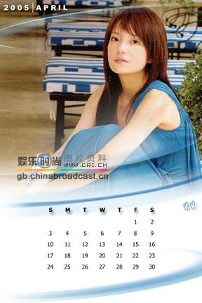 图文:赵薇2005年年历新鲜出炉-春暖花开