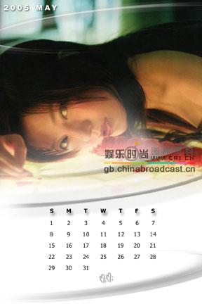 图文:赵薇2005年年历新鲜出炉-人比花美