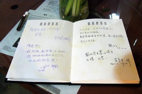 组图:陈逸飞学生在上海为老师设灵堂寄托哀思
