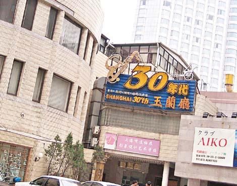 鹏菲上海酒吧仓促开张刘嘉玲赵薇道贺(附图)
