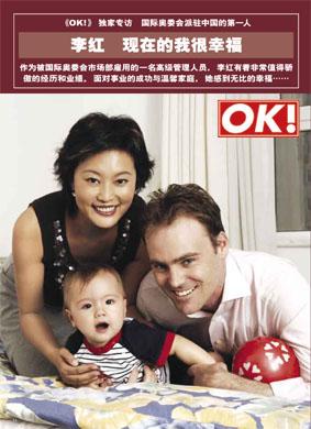 《OK!》独家专访:国际奥委会派驻中国的第一人