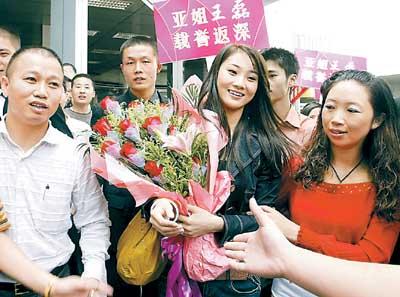 亚姐冠军王磊抽空回深圳领工资淡妆受追捧(图)