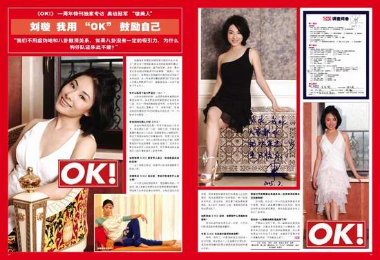 《OK!》杂志一周年特刊独家专访:刘璇