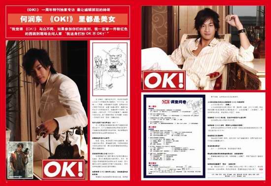 《OK!》杂志一周年特刊独家专访:何润东
