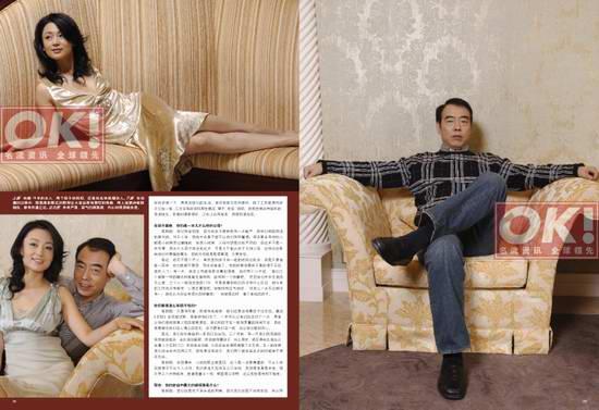 《OK!》独家专访陈凯歌陈红:我们的生活很简单